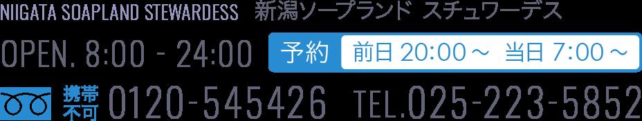 新潟ソープランドスチュワーデス TEL.025-223-5852